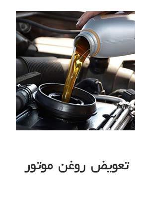 تعویض روغن موتور