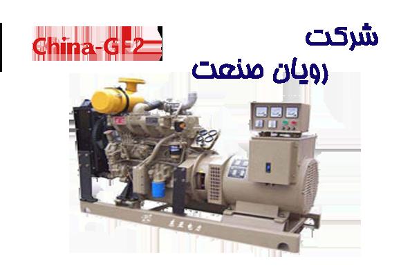 دیزل ژنراتور چینی GF2